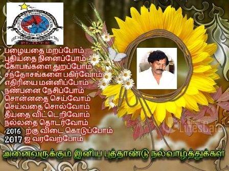 tamil new yaer01